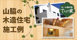 山脇の木造住宅施工例