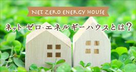 ネット・ゼロ・エネルギー・ハウス(ZEH)とは?