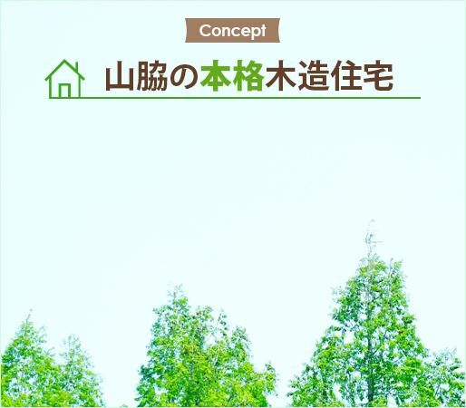 豊川市の工務店 山脇の本格木造住宅