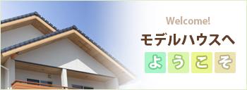 豊川市の木造住宅 モデルハウス