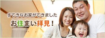 豊川市の木造住宅 注文住宅施工例