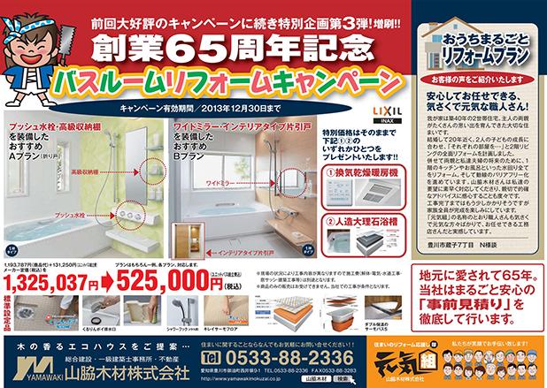 創業65周年記念 バスルームリフォームキャンペーン