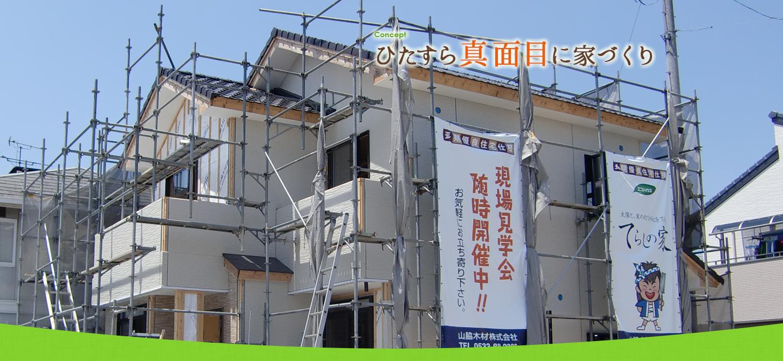 注文住宅建築 ひたすら真面目に家づくり