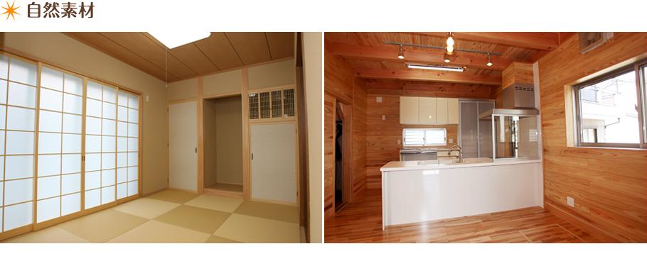 豊川市 注文住宅 てらしの家 自然素材
