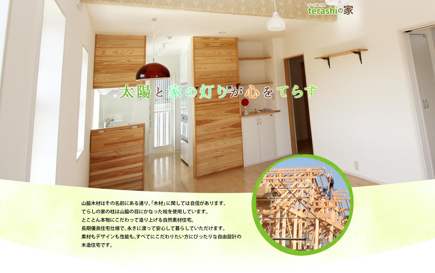 太陽と家の灯りがこころを照らす 豊川市 注文住宅
