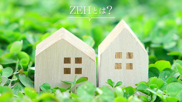 ネット・ゼロ・エネルギー・ハウスとは?